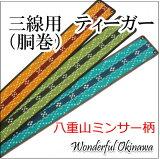 三線用ティーガー(胴巻)八重山ミンサー柄 3色から選べる!県内製
