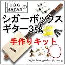 シガーボックスギター 3弦キット:3弦ギター Cigar Box Guitar