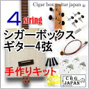 シガーボックスギター 4弦キット:4弦ギター Cigar Box Guitar
