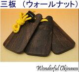 手軽な沖縄楽器!三線演奏に欠かせません!三板(さんば)カシ : fs04gm