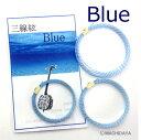 三線用弦3本セット 青色 Blue