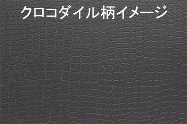 三線ハードケース黒クロコダイル柄