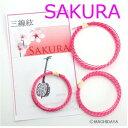 三線用弦3本セット 桜 ピンク色 Sakura