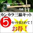 カンカラ三線手作りキット!まとめて!お得な5セット!【送料無料】まとめて梱包!