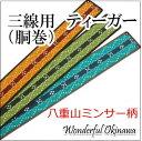 三線用ティーガー(胴巻)八重山ミンサー柄 3色から選べる!