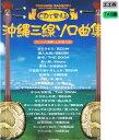 三線楽譜(工工四) CDで覚える 沖縄三線ソロ曲集 【メール便可商品】