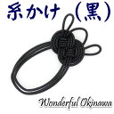 沖縄三線用 糸かけ(黒)