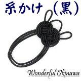 沖縄三線用 糸かけ