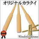 カンカラ三線用カラクイ(糸巻き) 3本セット