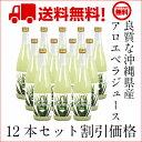 【送料無料】アロエベラジュース720ml×12本セット(沖縄産)/国産