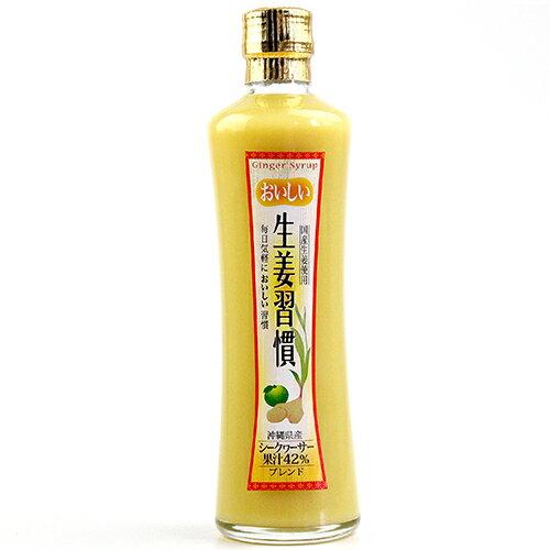おいしい生姜習慣シークヮーサーブレンド 国産生姜...の商品画像
