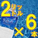 【在庫限り即納します】【送料無料】【沖縄で製造!】健康に深く関係している「水」!防災・災害・非常時に素早く浸透、代謝アップ!体がよろこぶ水『沖縄久米島自然水』(パッケージが変わる場合もございます)2リットル×6本飲料水ミネラルウォーター【keyword0323_water】