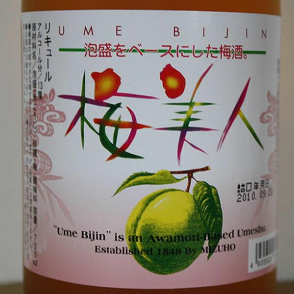 【泡盛梅酒】梅美人13度720ml【琉球 泡盛...の紹介画像2