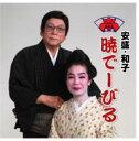 【送料無料】吉田安盛・盛 和子暁でーびる【沖縄 琉球 音楽 CD】