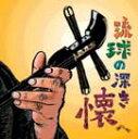 【送料無料】琉球の深き懐へ 〜島唄の真髄に触れる〜【沖縄 琉球 音楽 CD】