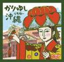 【送料無料】琉球舞踊曲:かりゆし沖縄【沖縄 琉球 音楽 CD 舞踊】