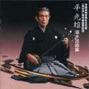 【送料無料】平光雄湛水流曲集【沖縄 琉球 音楽 CD】