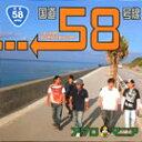 【送料無料】国道58号線 アフロマニア【沖縄 琉球 音楽 CD】