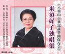 Komesuyosiko