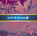 【送料無料】安冨祖流絃声会 琉球舞踊曲集2【沖縄 琉球 音楽 CD 舞踊】