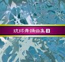 【送料無料】安冨祖流絃声会 琉球舞踊曲集3【沖縄 琉球 音楽 CD 舞踊】