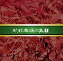 【送料無料】安冨祖流絃声会 琉球舞踊曲集5【沖縄 琉球 音楽 CD 舞踊】