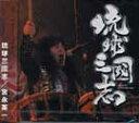 【送料無料】宮永英一/琉球三國志【沖縄 琉球 音楽 CD】