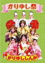 【送料無料】かりゆし祭【琉球舞踊 DVD】