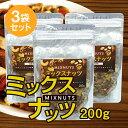 ミックスナッツ(食塩不使用)200g×3袋セット【送料無料】【ナッツ オメガ3 αリノレン酸 パンプキンシード】