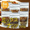 ミックスナッツ(食塩不使用)200g×6袋セット【送料無料】【ナッツ オメガ3 αリノレン酸 パンプキンシード】