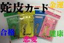 金運・恋愛・健康・合格『ヘビ皮開運カード★1枚』