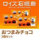 【沖縄 土産】ロイズ石垣島 おつまみチョコ×3個セット【8千...