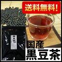 【送料無料】【安心の国産】『 国産黒豆茶30包 』売れています☆ティーパック/ノンカフェイン/イソフ
