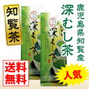 【送料無料】【話題】知覧深むし茶80g×2個セット【深蒸し茶...