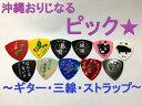 【送料無料】【おもしろピック】三線やギターに!『 沖縄おりじなるピック★1個 』