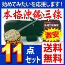Sanshin_11set_icon