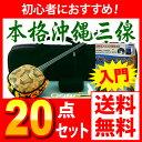 Sanshin_20set_icon