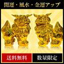 【送料無料】【バージョンアップ!】元祖!黄金シーサー※11月15日より順次発送予定。【宝くじ 開運