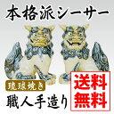 職人手造り琉球焼き大立シーサー(青)【送料無料】[置物 玄関...