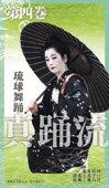 【送料無料】琉球舞踊 真踊流 第四巻【沖縄 琉球舞踊 伝統芸能 ビデオ VHS】