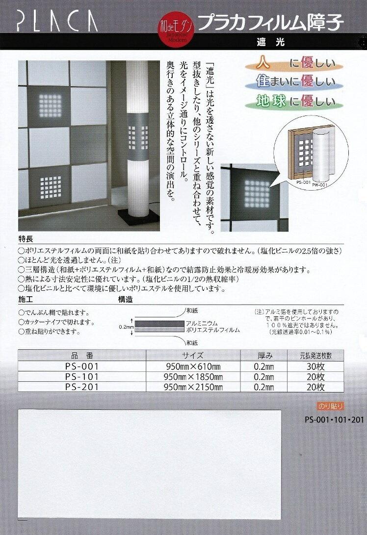 遮光障子紙 白無地 950×2150mm 1.5万円以上で送料無料! プラカフィルム障子
