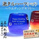【送料無料】名入れ ギフト 琉球グラス ペア 名入れ グラス 両親 プレゼント 結婚式 琉球ガ