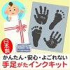 手形・足形のイメージ