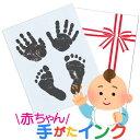 【送料無料】簡単 きれい 汚れない 赤ちゃん 手形 足形 インク キット 安全 スタンプ 台 新生児 ベビー 1歳 誕生日 ハーフバースデー 手形 足型 赤ちゃん てがた あしがた 記念 メモリアル ギフト【パッとポン】