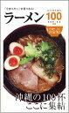 「今食べたい」が見つかる!沖縄の100杯ここに集結OKINAWA ラーメン 100