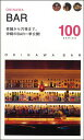 老舗から穴場まで。沖縄のBAR一挙公開!OKINAWA BAR 100