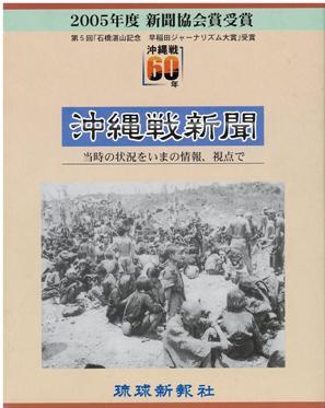 沖縄戦新聞