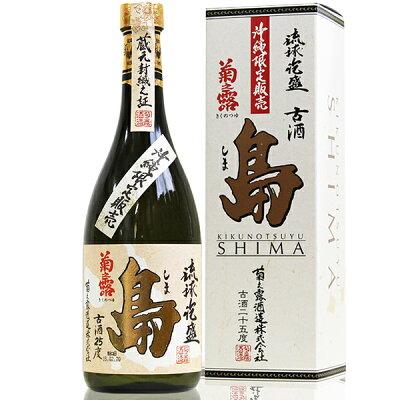 菊之露酒造「島」