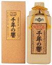 泡盛 千年の響き 25度 720ml 長期熟成古酒 今帰仁酒...