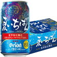 オリオン 夏いちばん 生ビール 350ml×24本(1ケース) 地元販売缶 オリオンビール夏限定販売 夏季限定販売(8月中旬まで製造)